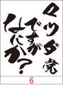 HITC-03-011:マツダ党ですが何か? ステッカー(2マーク1セット)