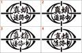 SRCM-037:真蛸追跡中ステッカー(8種内2点選択)