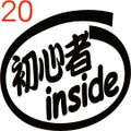 INO-020:初心者 inside ステッカー(2マーク1セット)