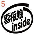 INS-005:雪板娘 inside ステッカー(2マーク1セット)