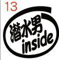INS-013:潜水男 inside ステッカー(2マーク1セット)