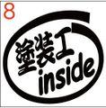 INJ-008:塗装工 inside ステッカー(2マーク1セット)