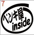 INJ-007:ペンキ屋 inside ステッカー(2マーク1セット)