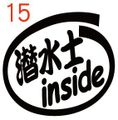 INS-015:潜水士 inside ステッカー(2マーク1セット)