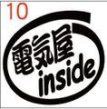 INJ-010:電気屋 inside ステッカー(2マーク1セット)