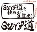 MIT-033:Surf道 を極めるに近道無し-ステッカー
