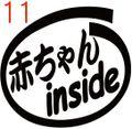 INO-011:赤ちゃん inside ステッカー(2マーク1セット)