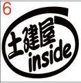 INJ-006:土建屋 inside ステッカー(2マーク1セット)