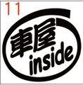 INJ-011:車屋 inside ステッカー(2マーク1セット)