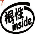 INO-007:根性 inside ステッカー(2マーク1セット)