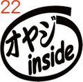 INO-022:オヤジ inside ステッカー(2マーク1セット)