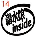 INS-014:潜水娘 inside ステッカー(2マーク1セット)