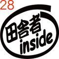 INO-028:田舎者 inside ステッカー(2マーク1セット)
