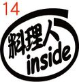 INJ-014:料理人 inside ステッカー(2マーク1セット)