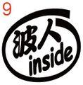INS-009:波人 inside ステッカー(2マーク1セット)