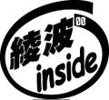 EV-I00:綾波insideステッカー(2マーク1セット)