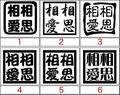 YOJ-009:四字熟語ステッカー(相思相愛)(12種内3点選択)