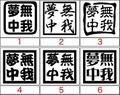 YOJ-010:四字熟語ステッカー(無我夢中)(12種内3点選択)
