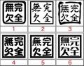 YOJ-014:四字熟語ステッカー(完全無欠)(12種内3点選択)