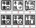 YOJ-015:四字熟語ステッカー(鶏口牛後)(12種内3点選択)
