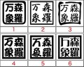 YOJ-016:四字熟語ステッカー(森羅万象)(12種内3点選択)