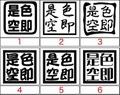 YOJ-026:四字熟語ステッカー(色即是空)(12種内3点選択)