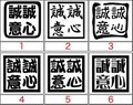 YOJ-027:四字熟語ステッカー(誠心誠意)(12種内3点選択)