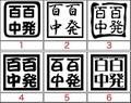 YOJ-029:四字熟語ステッカー(百発百中)(12種内3点選択)