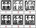 YOJ-031:四字熟語ステッカー(不撓不屈)(12種内3点選択)