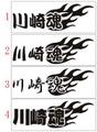 TAMAB-02:川崎魂 ステッカー(8種内2点選択)
