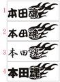 TAMAB-03:本田魂 ステッカー(8種内2点選択)