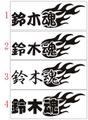TAMAB-06:鈴木魂 ステッカー(8種内2点選択)