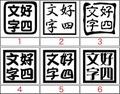moji-999:XXXX 四文字ステッカー(12種内3点選択)
