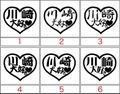 DSKB-002:川崎  大好き ステッカー(6種内3点選択)