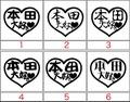 DSKC-003:本田  大好き ステッカー(6種内3点選択)
