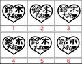 DSKC-006:鈴木  大好き ステッカー(6種内3点選択)