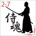 SAM2-007:侍魂(SAMURAI SPIRIT) ステッカー・2-7