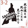 SAM3-002:葉隠(武士道) ステッカー・3-2