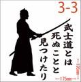 SAM3-003:葉隠(武士道) ステッカー・3-3