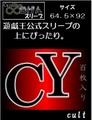 無限CYスリーブ(カルトスリーブY)