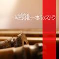 田嶋謙一オルケストラ 1st Album