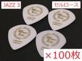 【×100枚 送料無料】JAZZ3 Celllose セルロース ジャズ3型 ピック