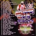 DJ Smurf / Freedom Fest 4 Mixtape
