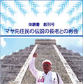 体験書「創刊号 ~マヤ先住民の伝説の長老との再会!」
