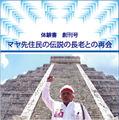 体験書「創刊号 ~マヤ先住民の伝説の長老との再会!」 PDF版