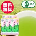 送料無料 有機阿蘇煎茶 5本セット