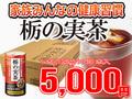 栃の実茶 1ケース(30本入)