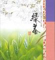 清水羊羹・抹茶入煎茶ギフトセット(伯耆165)