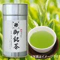 【予約商品】新茶 お得用 早乙女(ブリキ缶) 1kg(250gx4袋)