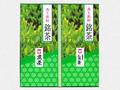 香り新鮮銘茶ギフトセット(煎茶・玉露風白折)